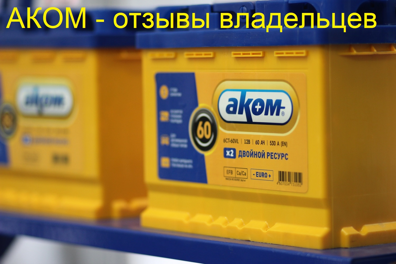 АКОМ - отзывы владельцев